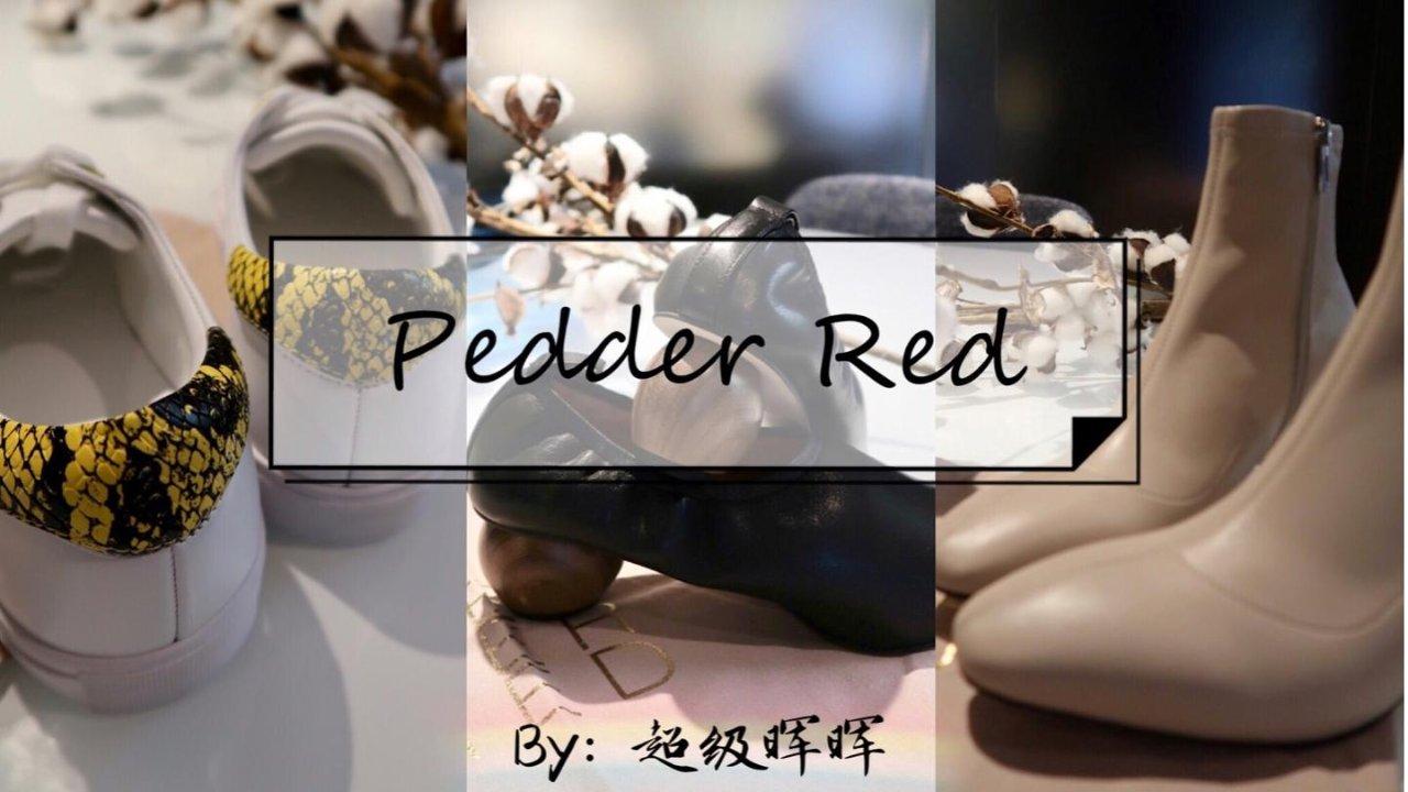 颜值价格舒适度?小孩子才做选择题,成年人会买Pedder Red