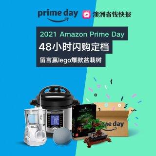 乐高全员触底4折!kindle史低$89开抢!Amazon Prime Day 飞利浦钻石牙刷套装惊现$289