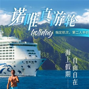 $401起 夏威夷/阿拉斯加等热门目的地途风网海上度假特惠 诺唯真邮轮第二人半价