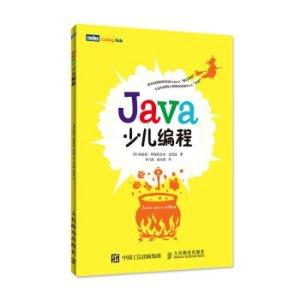 《Java少儿编程》