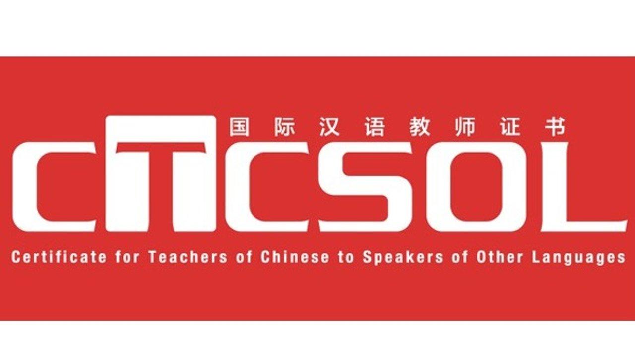 手把手教你在法国考国际中文教师证书:报考要求、流程、备考书目等
