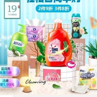 低至5折大牌洗护清洁纸品专场 6kg 蓝月亮洗衣液¥64入