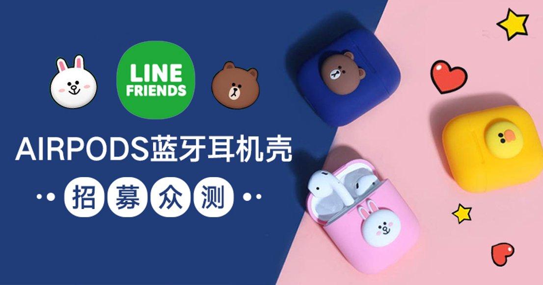 【只需发晒货】LINEFRIEND Air Pods蓝牙耳机壳