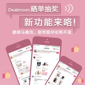 晒单&马赛克、刷带图评论两不误Dealmoon新功能来,赶紧更新App