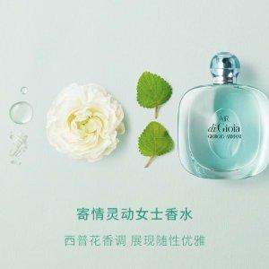 柠檬/薄荷/粉胡椒 清新淡雅Acqua di Gioia 香水 50ml