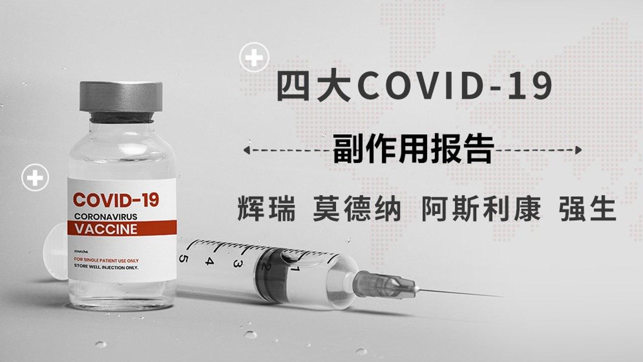 加拿大新冠疫苗副作用报告   接种Covid-19疫苗后有123人死亡,不良事件报告中肺栓塞和贝尔麻痹最多,另有19例孕妇相关报告!