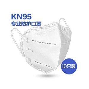 KN95 抗疫防病毒口罩 10个装