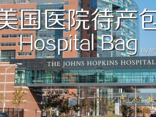 美国医院待产包