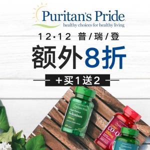 买1送2 + 额外8折 鱼油每瓶仅$3独家:Puritan's Pride 精选保健品促销 收鱼油、辅酶Q10
