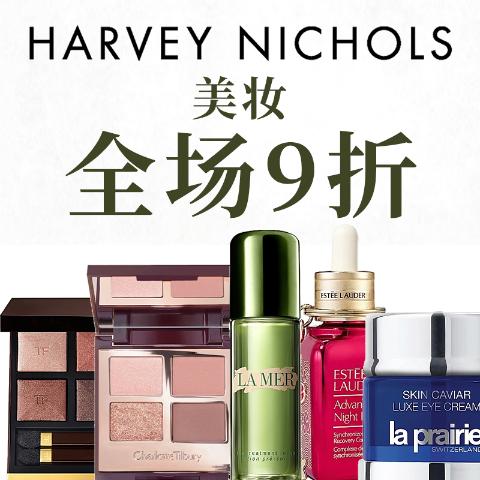 无门槛9折+ 折扣区可叠加独家:Harvey Nichols 美妆全场春季大促 限量、经典都参加