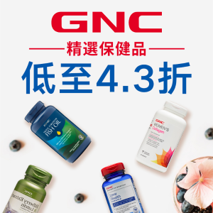 Up to 57% off + 20% OffEnding Soon: GNC Vitamin Supplement Sale