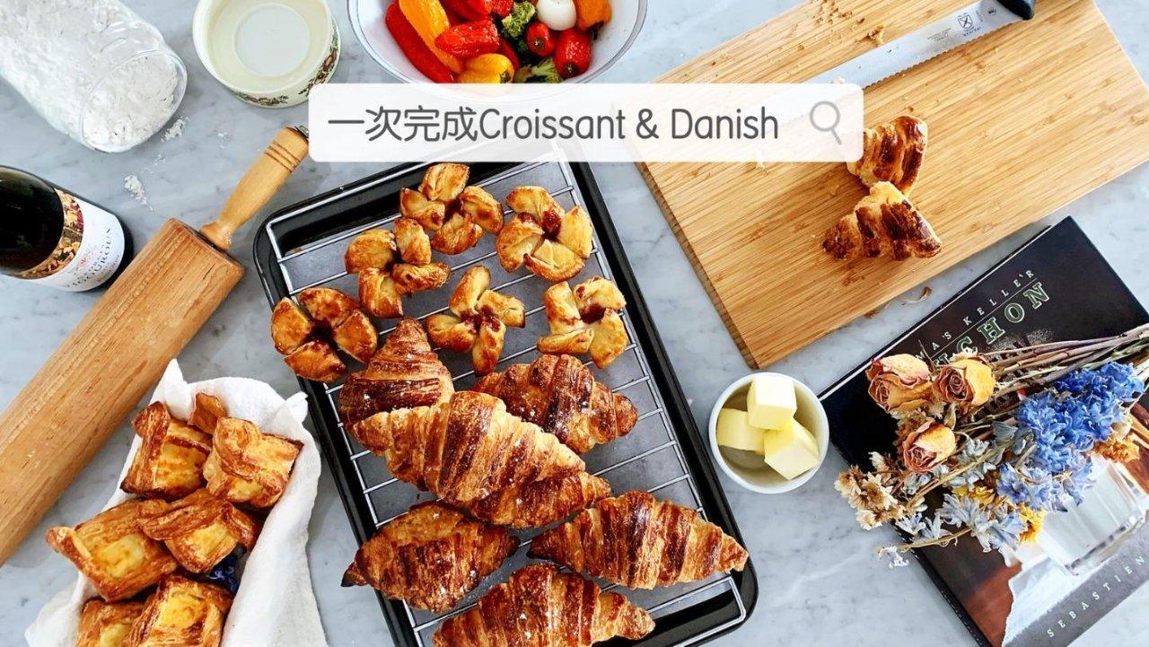 不怕肥死的決心|法式可頌&法式丹麥一次教你🥐🥐🥐(含大量圖片說明)