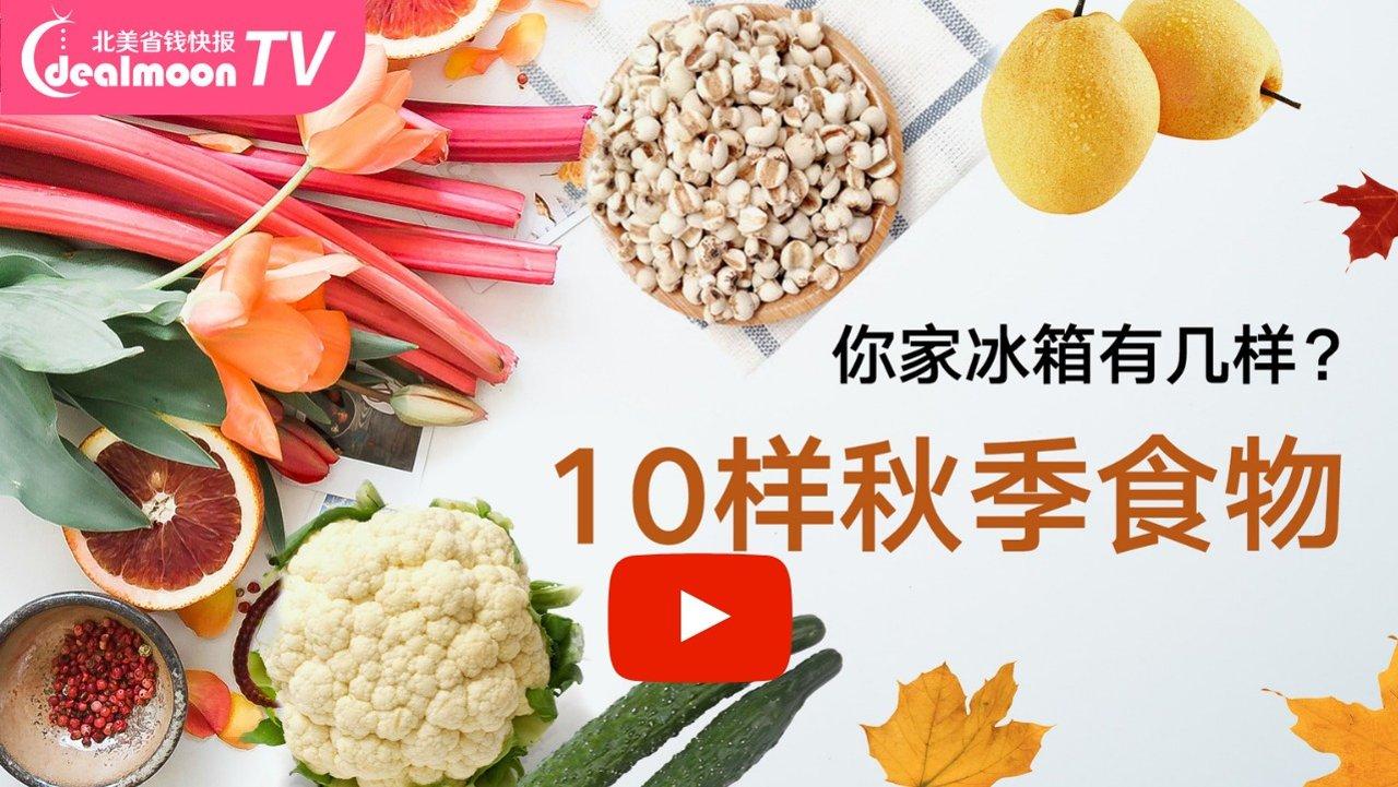 秋季这10种食物要多吃!看看你家冰箱有几样?