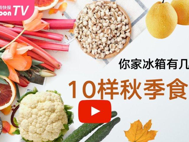 秋季这10种食物要多吃!看看你家冰...