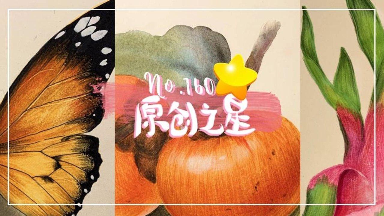 简单易做的家常日本料理/最全高钙食物及钙含量清单/原创实用简笔画小教程合集/俩娃奶妈的母乳喂养实战经验分享/在家自己做堆肥~~