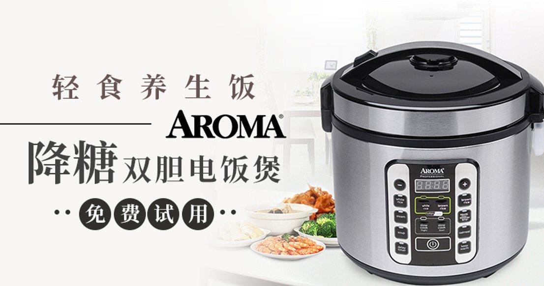 Aroma降糖养生电饭煲(众测)