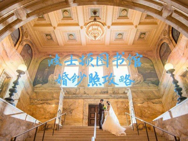 波士顿公立图书馆(及周边)婚纱照攻略