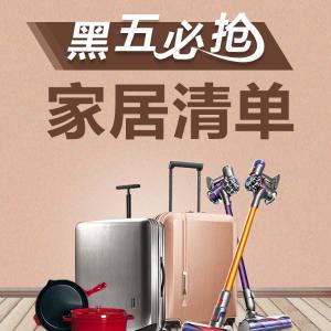 黑五家居热门折扣 实时更新戴森吸尘器史低回归 Vitamix 7500顶级料理机超值价仅限今日