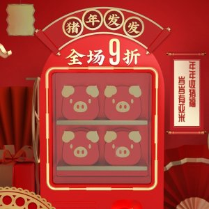 额外9折+每日限时闪购亚米网全场自营商品新春大促 金猪贺喜合家欢