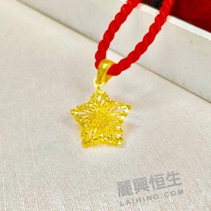 Lai Hing Group24K金 星星吊坠(5G Gold)
