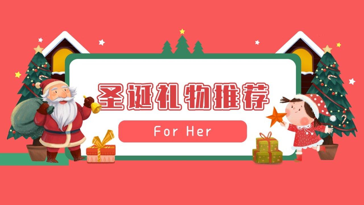 圣诞该送女生什么礼物?20份女生会喜欢的的圣诞礼物都在这了!总有一款适合她~