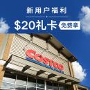免费送$20 Costco Cash Card 礼卡独家:Costco 新用户购买1年期会员享福利