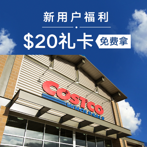 Up to $20 Costco Shop Card*Costco New Members