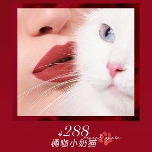已发售$42 送6件套(价值100+)上新:Lancome 兰蔻 小蛮腰菁纯柔雾染唇液 #288小奶猫