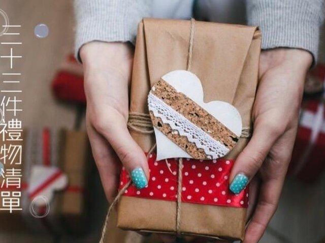 男生礼物送什么 | 33件礼物清单大放送