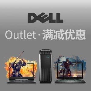 Alienware R7游戏台式机 $969收Dell Outlet 阶梯折扣, 最高额外8.4折+部分款式72h限时降价