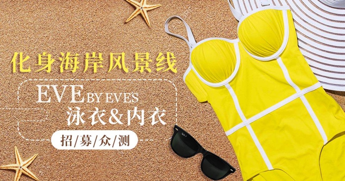 Eve's Temptation内衣+泳衣 价值$426