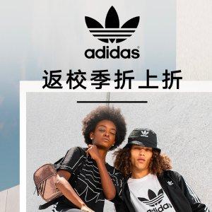 全场7.5折+折扣区可叠加adidas官网 返校季特卖会 明星同款鞋服、潮流背包全在线
