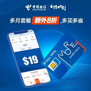 大奖已开, 无线流量通话短信等你来中国电信CTExcel多月套餐 专享额外8折, 最高省$132
