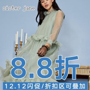 额外8.8折 鹅黄色衬衫仅€19即将截止:Sister Jane 美衣折扣区折上折 百搭经典款超低价收
