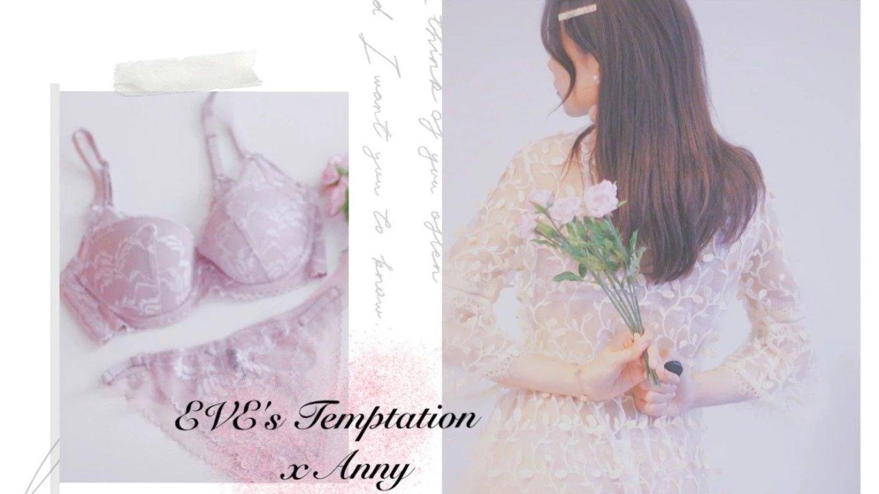 蕾丝少女心❤女人的小秘密EVE's Temptation