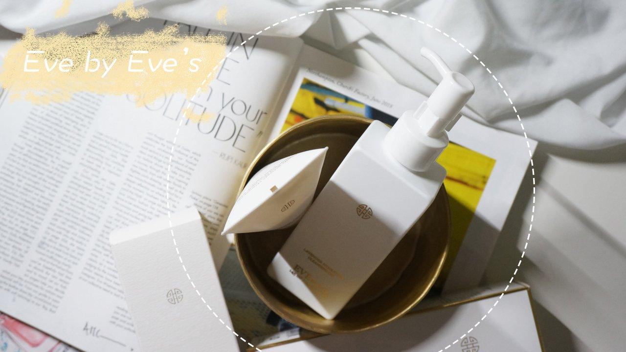 我每天最期待的就是卸妆 Eve by Eve's 卸妆洁面测评