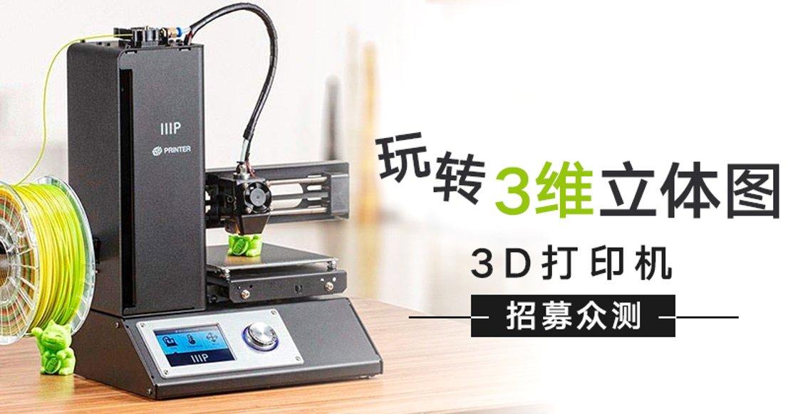 Monoprice 3D打印机(众测)