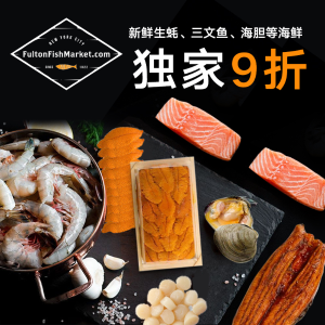 10% OffDealmoon Exclusive: Fulton Fish Market Fresh Seafood Sale
