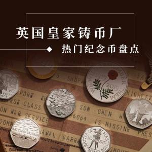 雪人纪念币上新£10起收The Royal Mint 热门英国纪念币盘点 小熊维尼纪念币首次发售