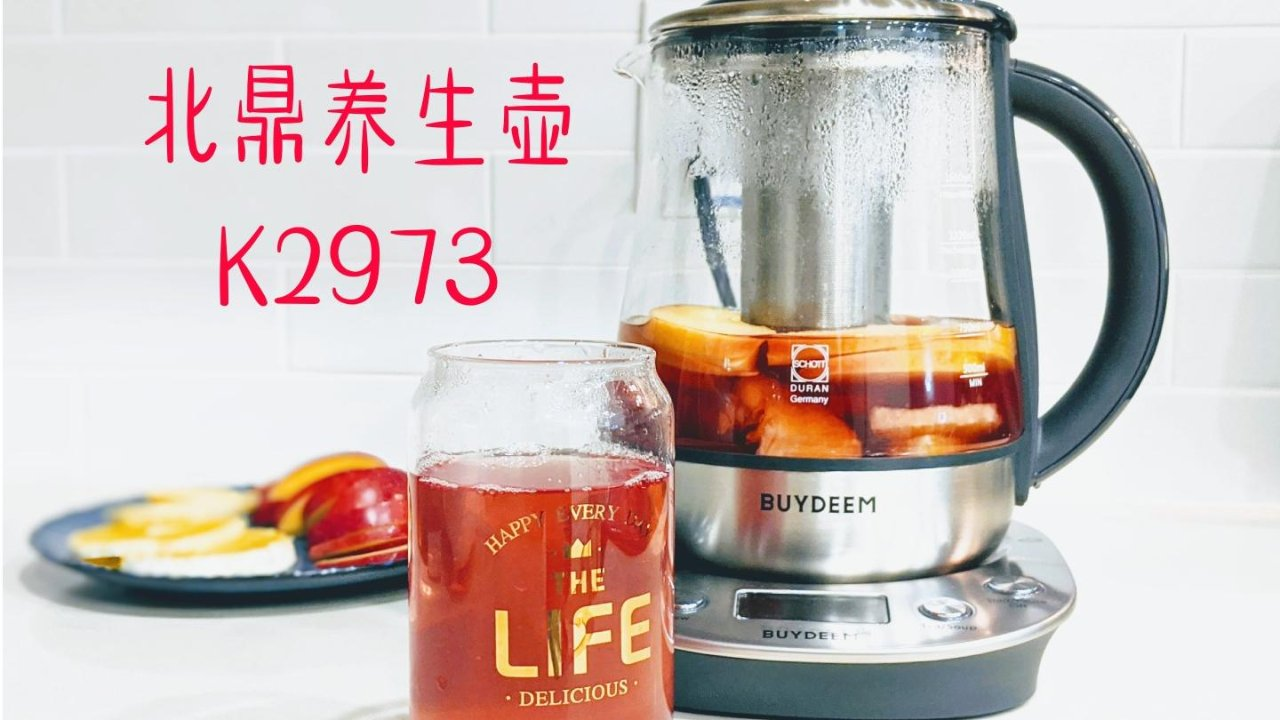 厨房神器+实用小家电|北鼎养生壶不论煲汤,喝茶,煮饭,蒸料理做酸奶都行! (K2973)