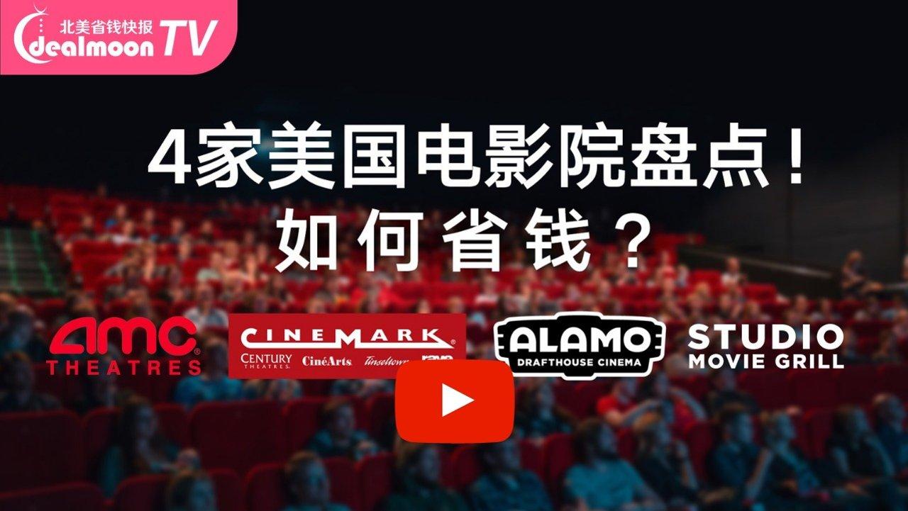 美国怎样买到便宜电影票?| 半价电影票、葛优瘫座椅、还能吃大餐!