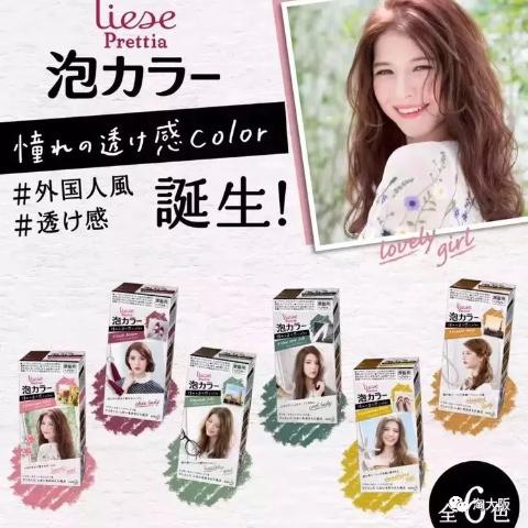 超多色可选 茶灰色有货Liese花王泡沫染发剂 自己动手 也能拥有美丽发色