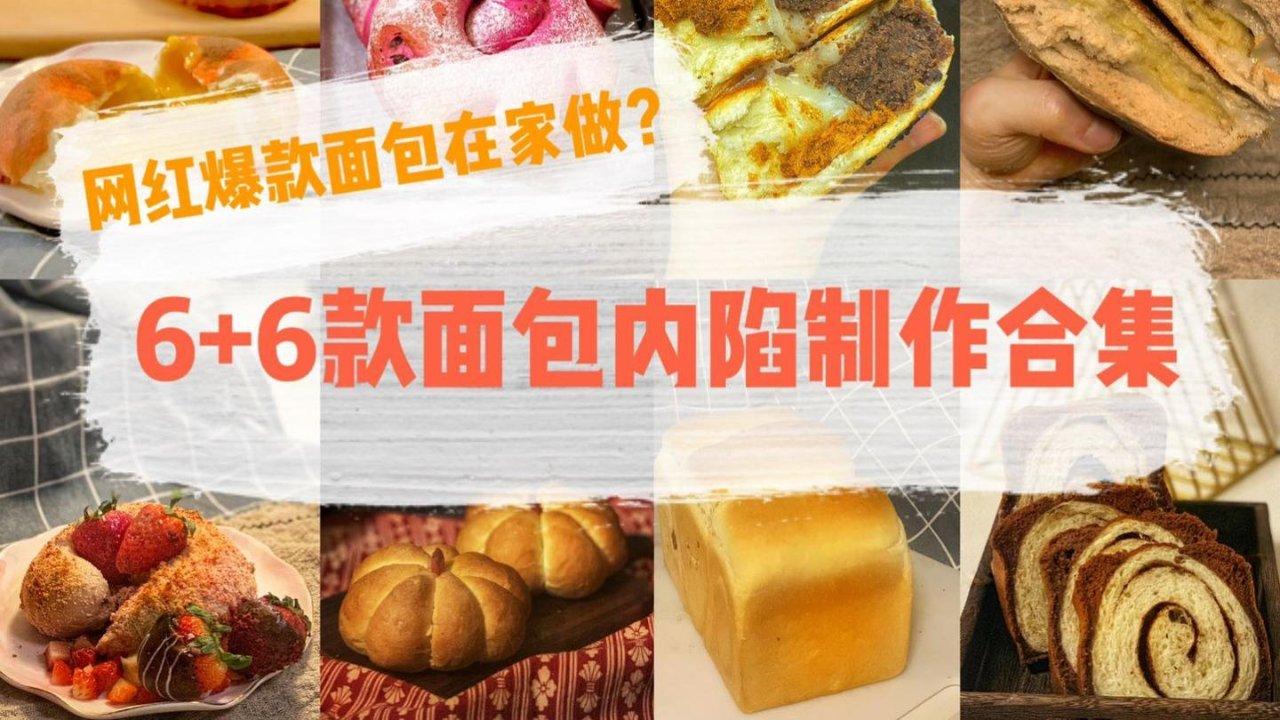 🍞宅家美食进修 | 在家也可制作奈雪乐乐茶软欧包爆款?面包馅料制作方法小合集