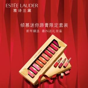 线上8折+额外9折 每支仅4欧手慢无:Estee Lauder 雅诗兰黛倾慕口红 超值10支装 420也在内
