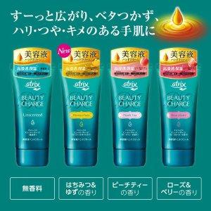 凑单必备 多香味选择$5收日本花王 Atrix 胶原蛋白保湿护手霜 80g 秋冬必备