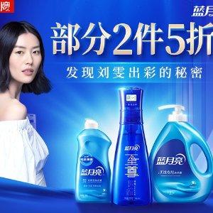 2件5折双12精选:蓝月亮 超级品牌日  囤货洗衣液