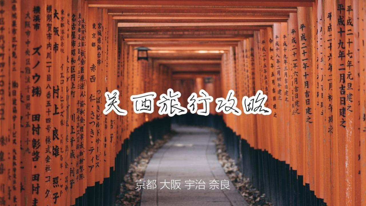 日本京都大阪旅行攻略 | 深入关西,赏风景,喝抹茶,读历史