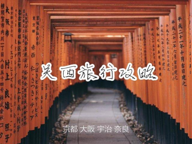日本京都大阪旅行攻略 | 深入关西...