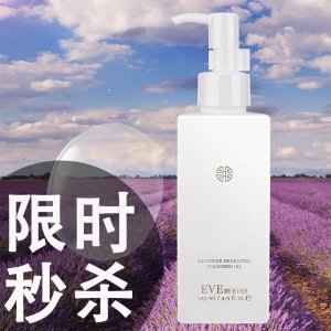 $19.99 ($48 value)Lavender Cleansing Oil @ Eve by Eve's