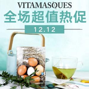 无门槛6折 £3收明星钻石眼膜独家:Vitamasques 双十二全场冰点价 英韩混血小众面膜囤起来